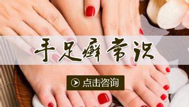 手足癣的症状表现分别是什么